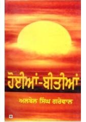 Hoyian Beetian - Book By Albel Singh Grewal