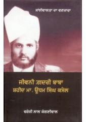 Jeevani Gadri Baba Shaheed Master Udham Singh Kasel - Book By Charanjilal Kangnivaal