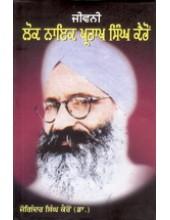 Jeevani Lok Nayak Pratap Singh Kairon - Book By Dr. Joginder Singh Kairon