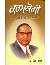 Karamyogi - Bharat Ratan Dr B R Ambedhkar - Book By K L Kamal
