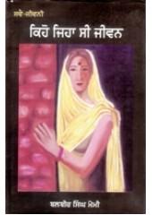 Kiho Jiha Si Jeevan - Book By Balbir Singh Momi