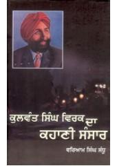 Kulwant Singh Virk Da Kahani Sansar - Book By Varyam Singh Sandhu