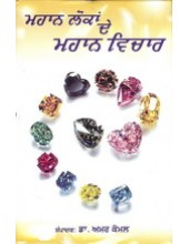 Mahan Lokan de Mahan Vichar - Book By Dr. Amar Komal