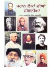 Mahan Lokan Dian Jeevanian - Book By Jaspreet Singh Jagraon