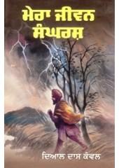 Mera Jeevan Sangharsh - Book By Dyal Dass Kanwal