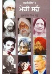 Meri Saunh - Book By Gulzar Singh Sandhu
