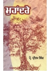 Muhandre - Book By Prof. Pritam singh