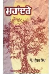 Muhandre - Book By Prof. Pritam singh