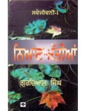 Nian Mattian -  Book By Bhai Gurdial Singh
