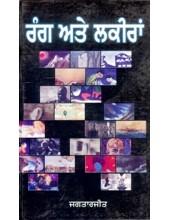 Rang Ate Lakeeran - Book By Jagtarjeet