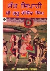 Sant Sipahi Sri Guru Gobind Singh - Book By Dr. Dharampal Singal