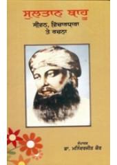 Sultan Bahu , Jeevan , Vichardhara Te Rachna - Book By Dr. Maninderjit Kaur