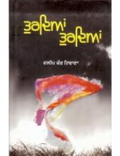 Turdian Turdian -  Book By Dalip Kaur Tiwana