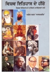 Vishva Itihas de Hero - Book By Ashok Charan Alamgir