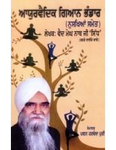 Ayurvedic Gian Bhandar - Book By Vaid Megh Nath Ji Sidh