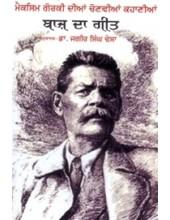 Baz Da Geet - Book By Dr. Jagir Singh Dhesa