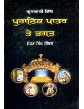 Gurbani Vich Puranik Patar Te Bhagat - Book By Sohan Singh Seetal