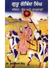Guru Gobind Singh- Jeevan, Yuddh Ate Yatrawan - Book By Dr. Sukhdial Singh