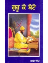 Guru Ke Baetae - Book By Jaswant Singh