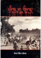 Punjab Da Ujarha - Book By Sohan Singh Seetal