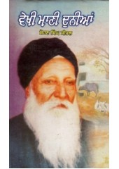 Vaikhi Mani Dunia - Book By Sohan Singh Seetal