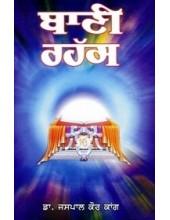 Bani Rehass - Book By Dr. Jaspal Kaur Kaang