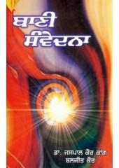 Bani Samvedna - Book By Dr. Jaspal Kaur Kaang, Baljit Kaur