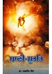 Bani Surat(I) - Book By Dr. Jagdeep Kaur