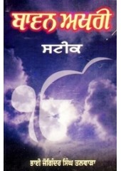 Bavan Akhri Steek - Book By Bhai Joginder Singh Talwara