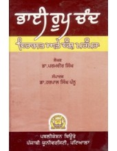 Bhai Roop Chand Virasat ate Vansh Parampara - Book By Dr. Paramvir Singh