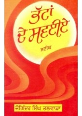 Bhattan De Savaiye Steek - Book By Joginder Singh Talwara