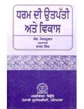 Dharam Di Utpatti Te Vikas - Book By F. Mexmular