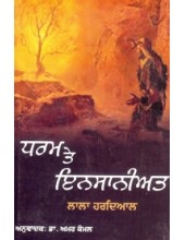 Dharam te Insaniyat - Book By Lala Hardiyal