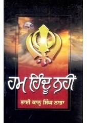 Ham Hindu Nahin - Book By Bhai Kahn Singh Nabha
