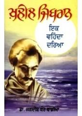 Khalil Gibran - Ik Vehienda Darya - Book By Dr. Jagdish Kaur Wadia