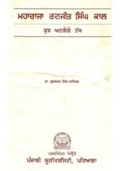 Maharaja Ranjit Singh Kaal - Book By Dr. Gurbachan Singh Naiyar