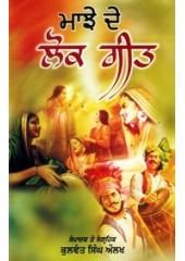 Majhe De Lok Geet - Book By Kulwant Singh Aulakh