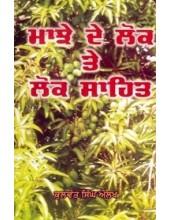 Majhe De Lok Te Lok Sahit - Book By Kulwant Singh Aulakh