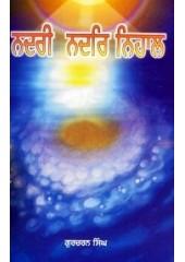 Nadri Nadar Nihal - Book By Gurcharan Singh