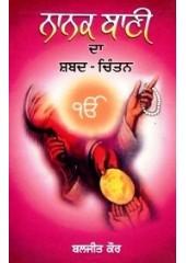 Nanak Bani Da Shabad Chintan - Book By Baljit Kaur