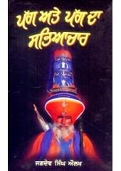 Pagg Ate Pagg Da Sabhiyachar  - Book By Jagdev Singh Aulakh