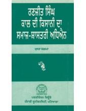 Ranjit Singh Kaal Di Kisani Da Samaj Shastri Adhiyayan - Book By Radha Sharma