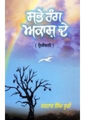 Sabhe Rang Akash De - Book By Dr. Kartar Singh Suri