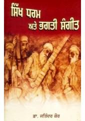 Sikh Dharam ate Bhagti Sangeet - Book By Dr. Jitender Kaur