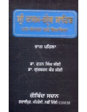 Sri Dasam Granth Sahib Path Sampadan ate Viyakhia -  Steek in set of 5 Volumes -  By Dr. Rattan Singh Jaggi , Dr. Gursharan Kaur Jaggi