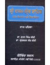 Sri Dasam Granth Sahib Path Sampadan ate Viyakhia -  Steek in set of 5 Volumes -  By Dr. Rattan Singh Jaggi , Dr. Gursharan Kaur Jaggi