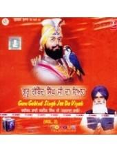 Guru Gobind Singh Ji Da Viyah  - Audio CD Kavishar Bhai Jarnail Singh Ji Sabhrawa Wale