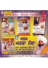 Salok Mohalla Nauvan -  MP3 Cds By Bhai Guriqbal Singh Ji