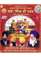 Banda Singh Di Parkh - MP3 CD by Kavishar Joga Singh Ji Jogi
