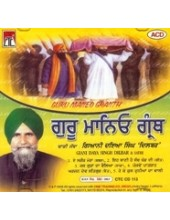Guru Maneo Granth - Audio CD By Dhadi Jatha Gyani Daya Singh Dilbar